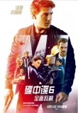 碟中谍6:全面瓦解 Mission: Impossible - Fallout