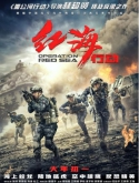 红海行动 Operation Red Sea