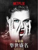 "泰勒·斯威夫特:""举世盛名""巡回演唱会 Taylor Swift: Reputation Stadium Tour"