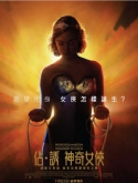 马斯顿教授与神奇女侠 Professor Marston and the Wonder Women