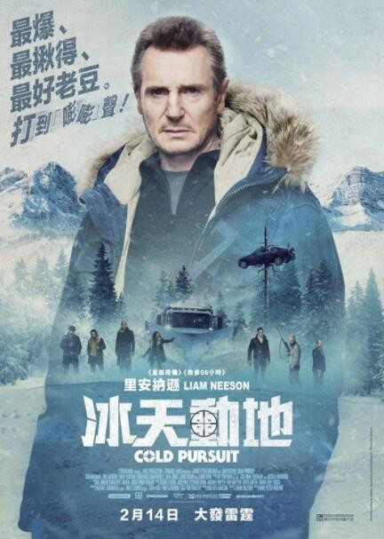 《冷血追击 Cold Pursuit》